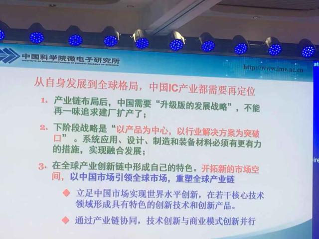 从自身发展到全球格局,中国IC产业如何再定位?
